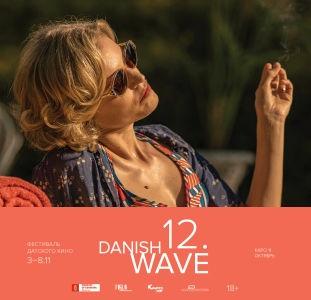 Фестиваль датского кино 311х300.jpg