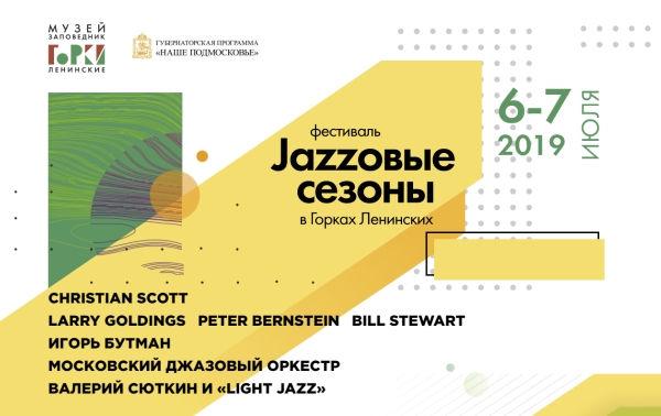 Jazzовые сезоны 600х378.jpg