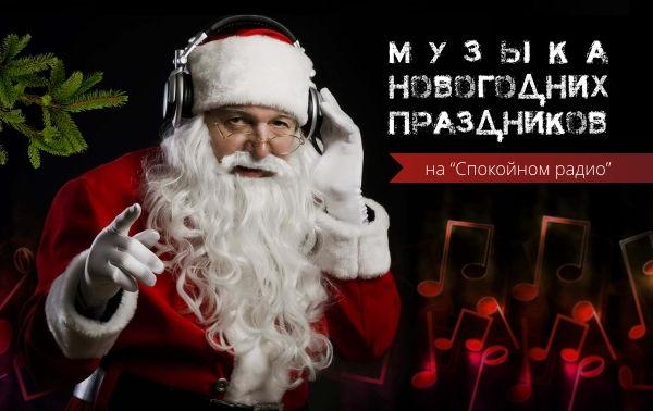 Музыка новогодних праздников 2020-2021 6