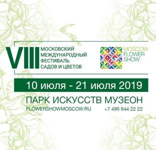 Фестиваль цветов 311х300.jpg
