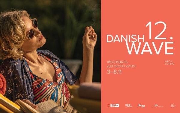Фестиваль датского кино 600х378.jpg