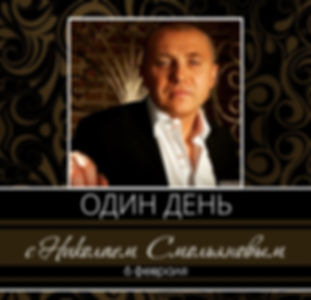 Один день с Николаем Смольяновым 311х300