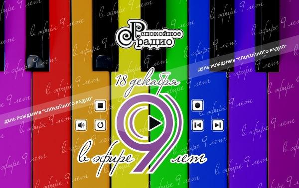 День рождения радио 2020 9 лет 600х378.j
