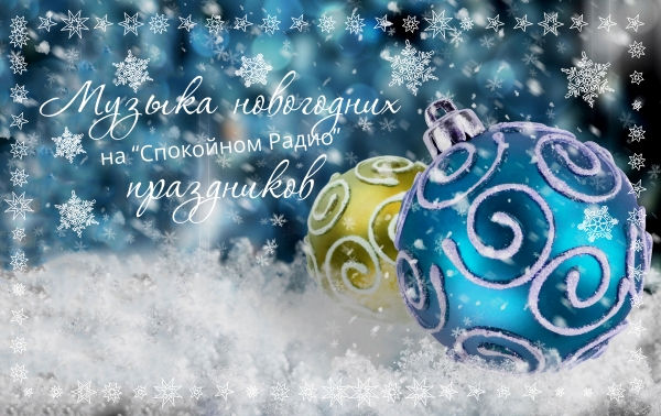 Музыка новогодних праздников 2018-2019 6