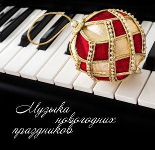 Музыка новогодних праздников 311х300.jpg