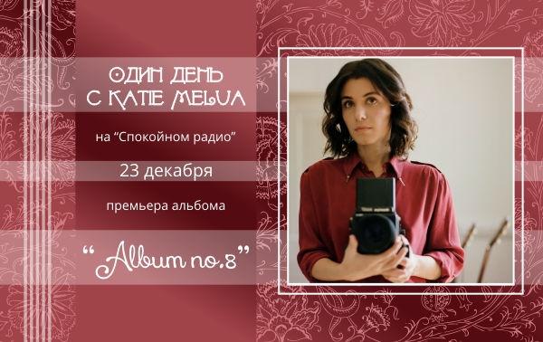 Один день с Katie Melua 600х378.jpg
