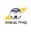 Завод труд.png
