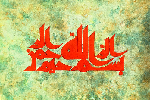 Islamic Art Painting - Bismillah_Old_Kufic_Red+Greens_0072 (42cmx30cm)