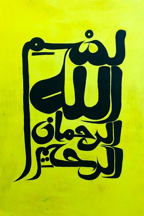 Islamic Art Painting - Bismillah_Eastern Kufic_Yellow+Blue_0060