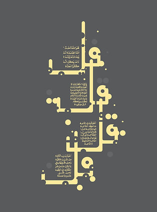 Islamic Art Print - 4 Qul_Abstract_0002_Digital Art Print