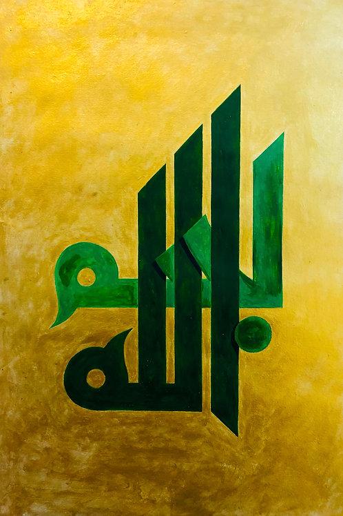 Islamic Art Painting - Bismillah_Eastern_Kufic_Gold+Greens_0062