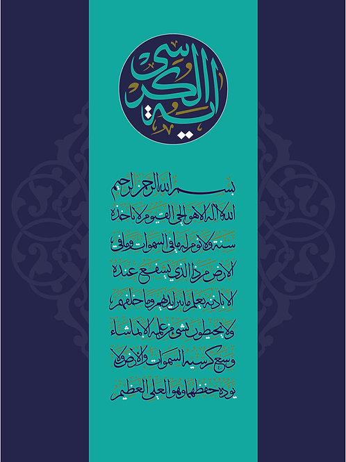 Islamic Art Print - Aytul Kursi_Green_Digital_Art_0015_(A3 size 42cm x 30cm)