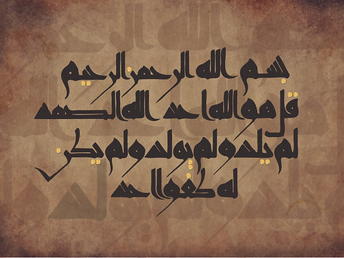 Islamic Art Print. Ihklas_Kufic_Brown_Gold. Digital_Print_0056 (A3: 42cmx30cm)