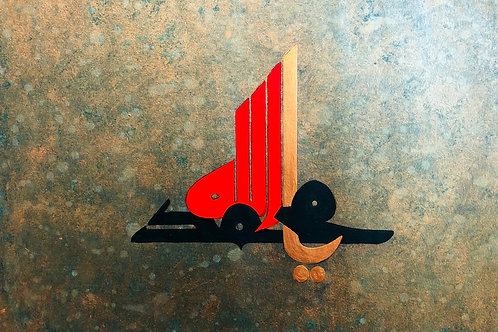 Islamic Art Painting - Ya Allah(swt)+Muhammad(s.a.w.w.)_Red_Gold_Green_0067