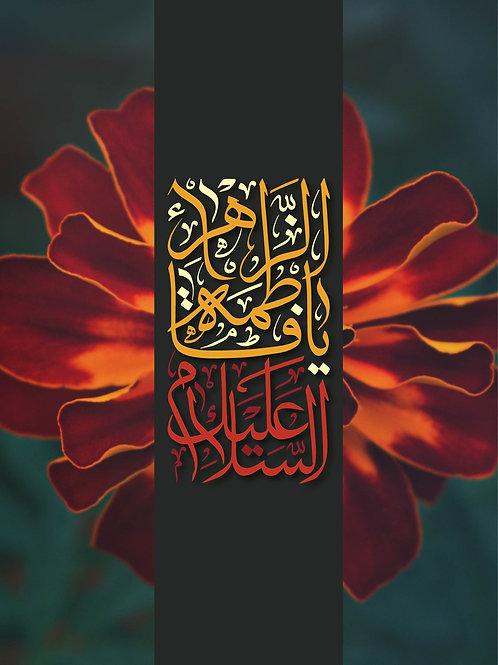 Islamic Art Print - Fatima_Zahra_Floral_Digital_Art_0036 (A3 size 42cm x 30cm)