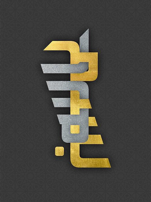 Islamic Art Print - Bismillah_Square_Kufic_Silver+Gold_0069 (A3: 42cmx30cm)