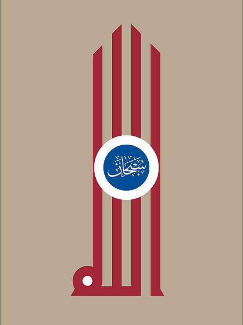 Islamic Art Print - Subhan Allah_Kufic_Digital_Art_0011 (A3 size 42cm x 30cm)