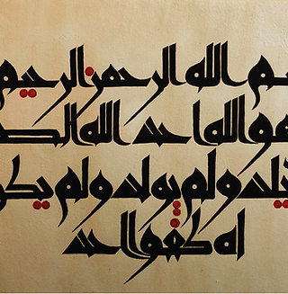 Islamic Art Painting - Qul_Ikhlas_Eastern_Kufic_Brown+Red_0066