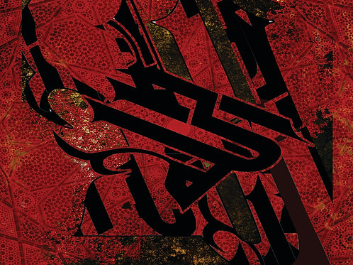 Islamic Art Print - Almighty_Script_Abstract_0005_Digital Art Print