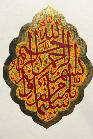 Islamic Art - Quranic_Script_Naksh_0053_Painting