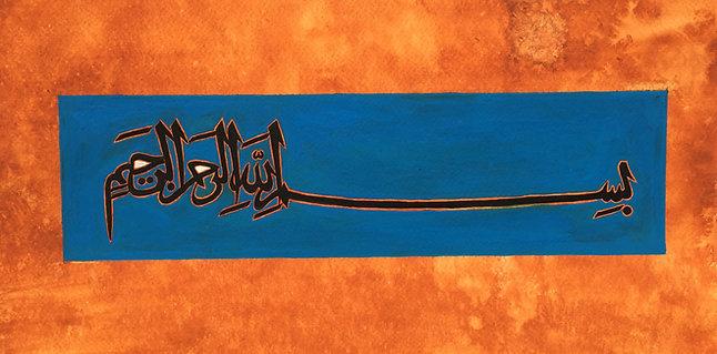 Islamic Art Painting - Bismillah_Naksh_0051