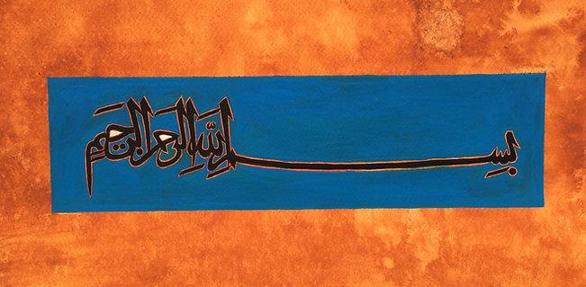 Islamic Art - Bismillah_Naksh_0051_Painting