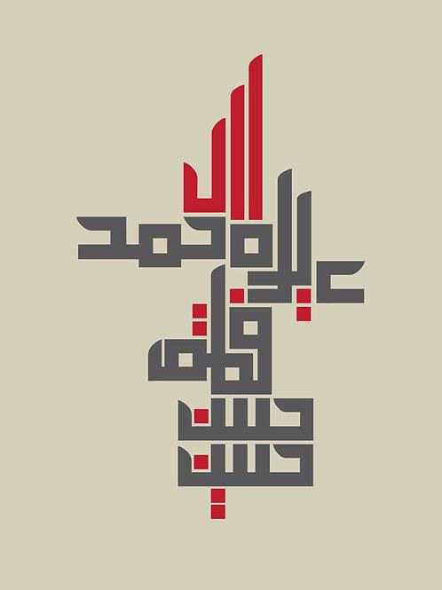 Islamic Art Print - Panjtan_Paak_AS_0023_Digital Art Print