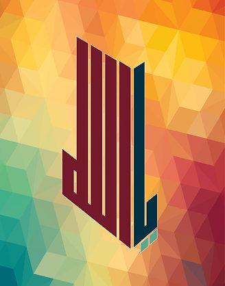 Islamic Art Print - Bismillah_Kufic_Spectrum_0007_Digital Art Print