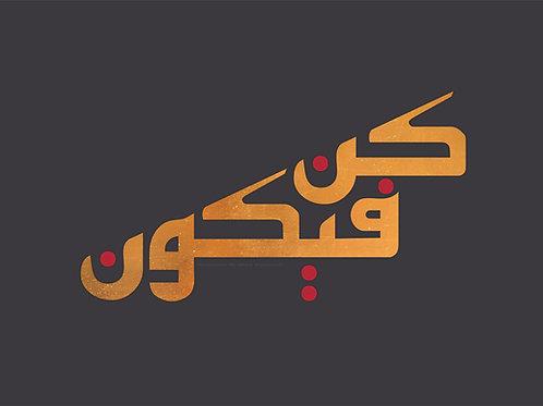 Islamic Art Print. Kun_Fayakun_Gold. Digital_Print_0073 (A3: 42cm x 30cm))