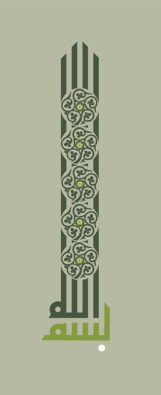 Islamic Art Print - Bismillah_Geo_Pattern_Digital_Art_0013