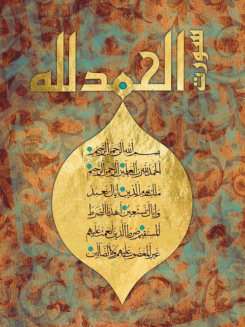 Islamic Art Print - Al_Humd_Gold_0037_Digital_Art