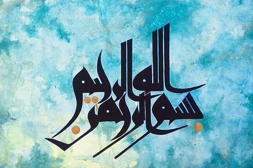 Islamic Art Painting - Bismillah_Kufic_Maghribi_Blues_0071 (42cmx30cm)