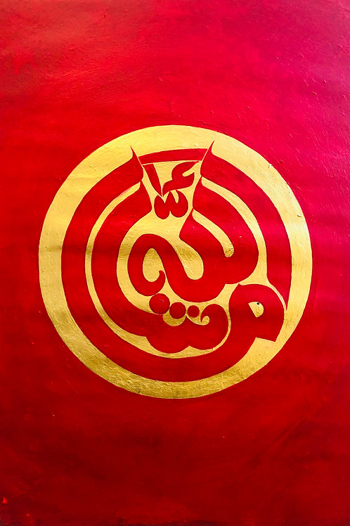 Islamic Art Painting - Masha Allah_Circular_Gold+Red_0063