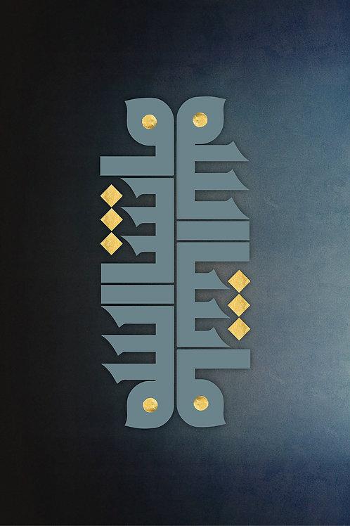 Islamic Art Print - Masha_Allah_Reflect_Blue Gold_0038_Digital_Art
