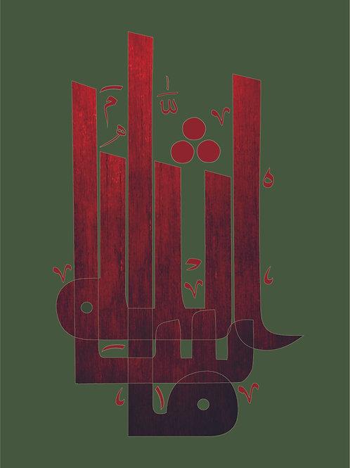Islamic Art Print - Masha Allah_Red_Green_Kufic_Digital_0057 (A3: 42cmx30cm)