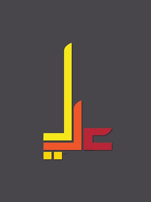 Islamic Art Print - Ali_(A.S.)_Retro_Kufic_0003_Digital Art Print