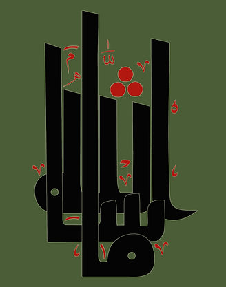 Islamic Art Print - Masha Allah_Black_Green_Kufic_Digital_0057 (A3: 42cmx30cm)