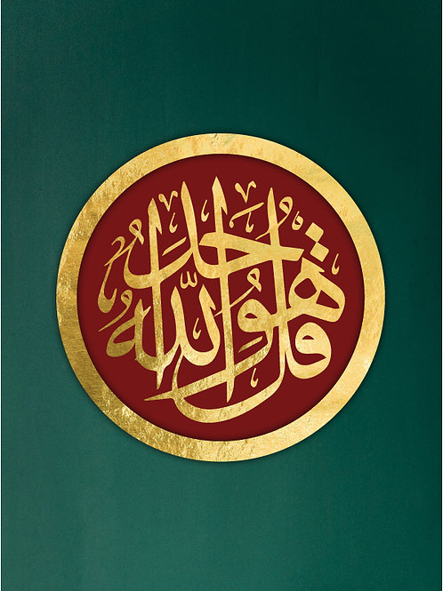 Islamic Art Print - Qul_Circular_Gold_Digital_Print_0055 (A3: 42cmx30cm)