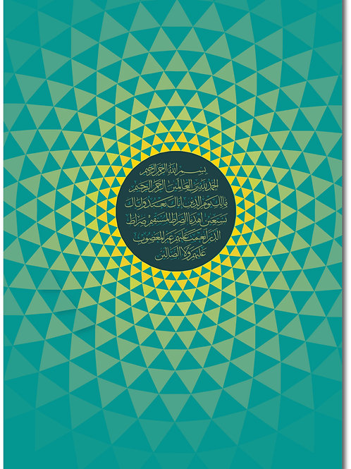 Islamic Art Print - Al_Humd_Sphere-Geo_0025_Digital_Art (A3 size 42cm x 30cm)