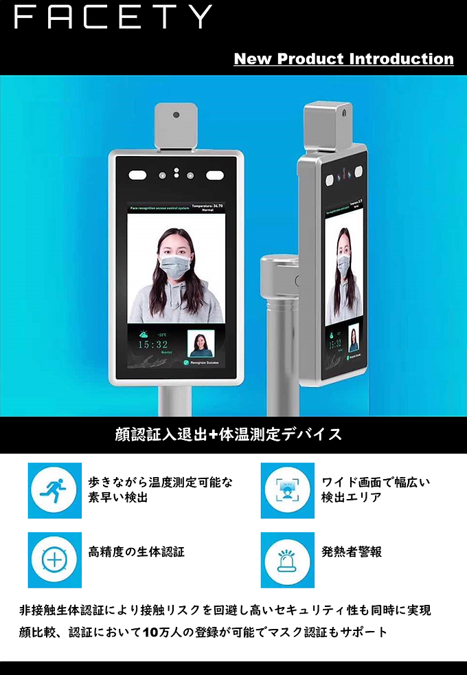 VS顔認証資料.png