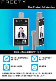顔認証+体温測定デバイス