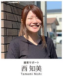nishi_012.jpg