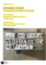 191021ensamble-lecture-poster-1-905x1280