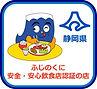 ninsyo_fjp.jpg