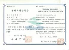 관광 사업 등록증