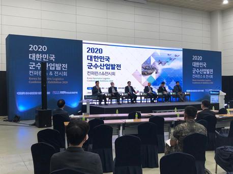 2020 대한민국 군수산업발전 컨퍼런스 & 전시회