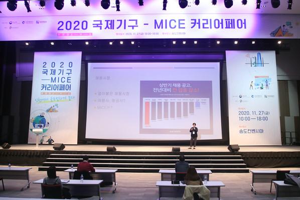 2020 국제기구 MICE 커리어 페어