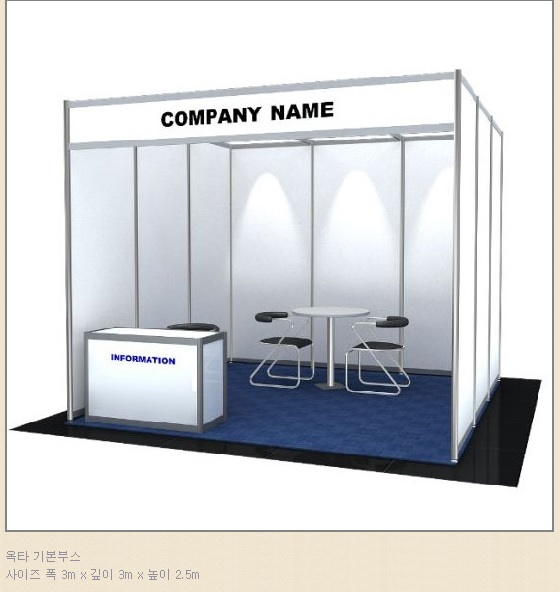 System Booth(Octa)