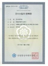 전시 사업자 등록증