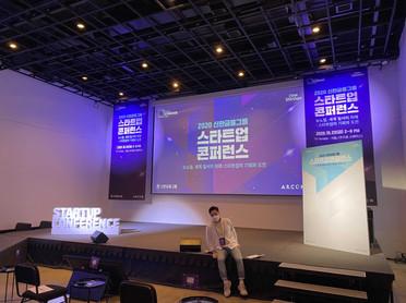 2020 신한금융그룹 스타트업컨퍼런스
